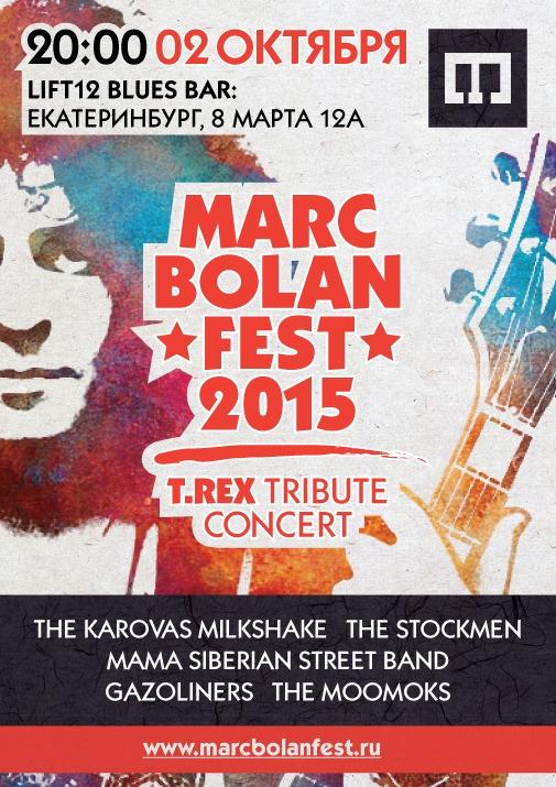 marc bolan fest 2015, фестиваль Марка Болана, 2 октября 2015, Екатеринбург