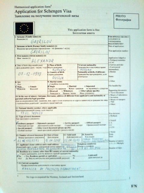Заявление на шенгенскую визу, application for schengen visa